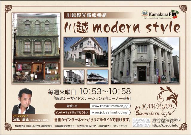 川越Modern
